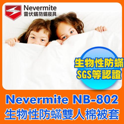 Nevermite NB-802 天然精油【防蹣 雙人棉被套】 防蟎 寢具 非 3M 北之特Sleep RAYCOP