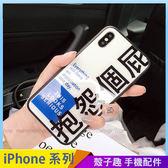玻璃殼 iPhone iX i7 i8 i6 i6s plus 玻璃背板手機殼 個性文字 抱怨個屁 黑邊軟框 保護殼保護套 防摔殼