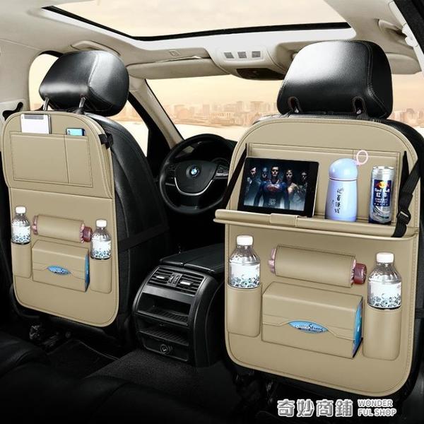 汽車座椅收納袋掛袋兒童后排車載靠背后背置物架車內裝飾用品大全 奇妙商鋪