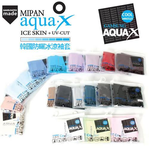 韓國 製造AQUAX 戶外防曬 冰冰涼涼 運動型 透氣酷涼冰袖套 騎機車必備神物