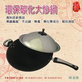 金德恩 台灣製造 無塗層不沾碳化大炒鍋36cm附鍋蓋/無鐵氟龍/無化學成分/料理必備
