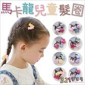 兒童髮夾 可愛馬卡龍嬰兒寶寶髮飾-321寶貝屋