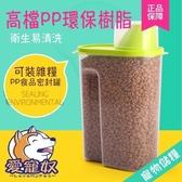 【附發票】【大號】品密封防潮寵物2kg 儲糧桶飼料防潮儲存箱飼料桶寵物飼料桶