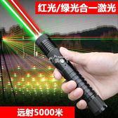 雷射筆 大功率激光手電紅外線紅綠光極光遠射滿天星可充電雙光鐳射燈 俏腳丫