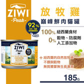 【SofyDOG】ZiwiPeak巔峰 92%鮮肉無穀貓主食罐-雞肉(185g)貓罐 罐頭