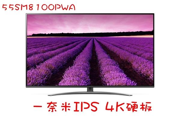 [東洋數位家電] LG 一奈米4K物聯網電視 55SM8100PWA