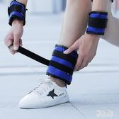 負重沙包 男女綁腿沙袋瑜伽健身運動兒童舞蹈學生訓練沙袋綁手綁腳  QX6243 『男神港灣』