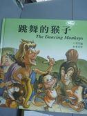 【書寶二手書T9/少年童書_QDE】跳舞的猴子_司可達