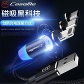 CaseMe 1代數據線 蘋果 梯形燈 安卓 傳輸線 磁吸 充電線 閃電快充 Type-C 單色編織線 充電器