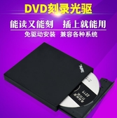 DVD光碟機 聯想外置移動光驅USB CD/DVD刻錄機台式筆記本通用外接光盤驅動器LX 智慧e家