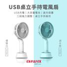 【有購豐】AIWI愛華 USB手持電風扇 USB充電 三段風力 迷你小風扇 隨身風扇(FH7DG 湖水綠/FH7DW 優雅白)