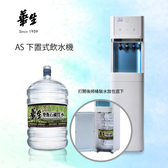 桶裝水 優惠組 下置式飲水機贈A+麥飯石桶裝水 全台 台北 高雄 桶裝水 宅配飲水機