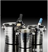 冰桶 不銹鋼冰桶酒吧用品家用香檳桶紅酒啤酒桶裝冰塊的桶框小號ktv 雙11全館優惠特價~ YYJ