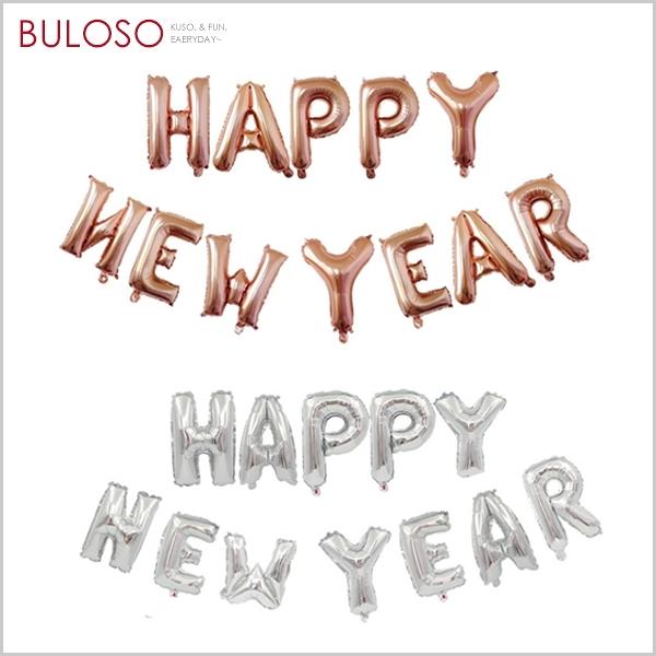 《不囉唆》16寸HAPPY NEW YEAR氣球組 跨年/氣球佈置/新年派對(可挑色/款)【A430324】