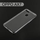 超薄透明軟殼 OPPO AX7 / AX5s (6.2吋)