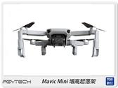 PGYTECH Mavic Mini P-12A-012 增高起落架 折疊 增高 腳架(P12A012,公司貨)
