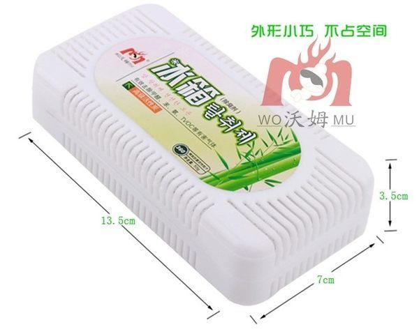 [協貿國際]  冰箱廚房除味劑除味盒保鮮盒殺菌盒 (4個價)