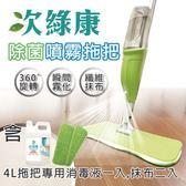 次綠康-次氯酸噴霧拖把-綠(含4L清潔液一入,布兩入)
