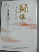 【書寶二手書T7/一般小說_LEB】歸離-華麗終結(中卷)_十四夜