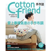 Cotton friend手作誌(44)愛上春暖氣息的手作布調