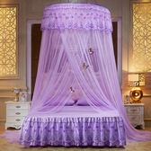 吊頂蚊帳圓頂公主風加密宮廷落地單門雙人家用1.8m床1.5睡帳 HM 范思蓮恩