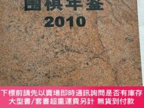 二手書博民逛書店罕見圍棋年鑒2010Y262037 中國國棋協會 中國國棋協會 出版2010