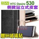 HTC Desire 530 專用側掀站立式皮套 贈9H玻璃貼 闔蓋自動吸附 SIMPLE WEAR