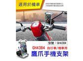 【鈞嵐】aibo GH4384 自行車/機車用 360度旋轉鷹爪手機支架 車架 適用管徑2-4cm 簡易安裝GH4384