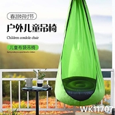 新款兒童吊椅 成人吊椅吊床便攜室內外秋千吊床戶外充氣床沙發床 wk11607