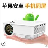 光米M2手機投影儀家用辦公高清智慧一體wifi無線微小型投影機便攜式家庭影院宿舍臥室 伊蒂斯 LX