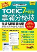 NEW TOEIC 7大題型拿滿分秘技(全新增修版)