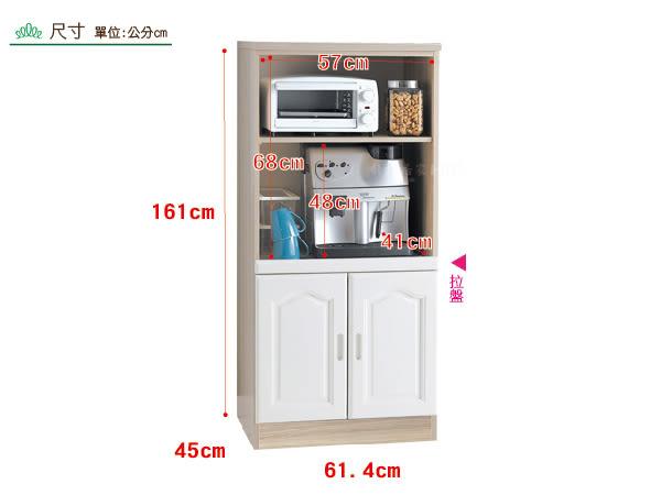 【 赫拉居家 】夏之樹 廚房收納櫃 _ 2尺