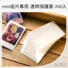 mini 拍立得 底片 專用 透明 保護套 200枚入