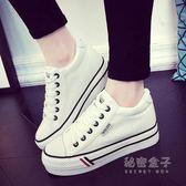 帆布鞋女學生內增高平跟低筒厚底布鞋白色鬆糕休閒板鞋韓版  祕密盒子