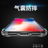 iPhone6/7手機殼se蘋果x/8Plus全包套防摔氣囊5s硅膠透明新款i8P  米娜小鋪