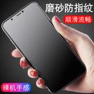磨砂鋼化膜XR蘋果11Pro鋼化膜iPhoneXR X Max ProMax防指紋XS藍光