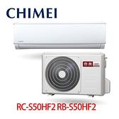 【CHIMEI 奇美】8-11坪 極光系列 變頻冷暖分離式冷氣 RC-S50HF2/RB-S50HF2