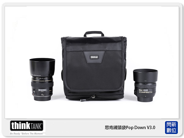 【0利率】thinkTank 創意坦克Skin Changer Pop Down V3.0鏡頭袋 TTP061 (公司貨)