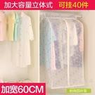 防塵罩衣服防塵袋西服防塵套立體半透明罩加厚衣物防塵掛袋·樂享生活館