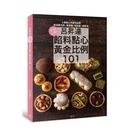 呂昇達餡料點心黃金比例101(2版):完全公開!酥菠蘿泡芙、鹹甜派、蛋黃酥、鳳梨
