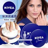 德國NIVEA 保濕潤膚霜 60ml