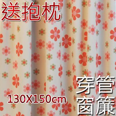 臺灣遮光窗簾|花瓣雨A01|免費指定寬/高尺寸|穿管窗簾|遮光90%|寬130X高150cm|微笑城堡