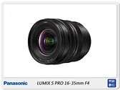 現貨! Panasonic LUMIX S PRO 16-35mm F4 (S-R1635,公司貨)