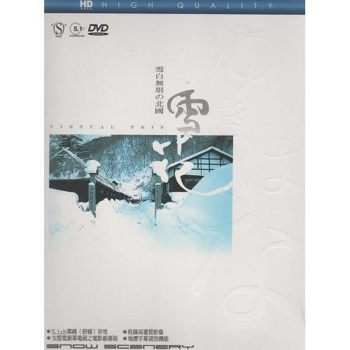 雪花-雪白無垠的北國 (DTS) DVD  (購潮8)