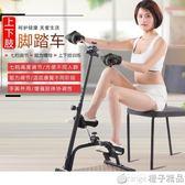 家用迷你健身器材手腳訓練器中風偏癱腳踏車上下肢康復鍛煉踏步機igo   橙子精品