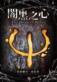 闇黑之心(1)