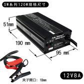SW系列12V8A充電器(代步車專用) 鋰鐵電池/鉛酸電池 適用 (120W)