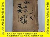二手書博民逛書店罕見岳飛評傳7456 彭國棟 商務印書館 出版1945