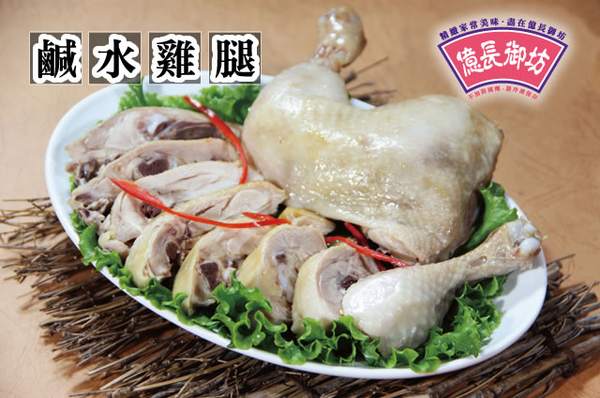 【億長御坊】鹹水雞腿