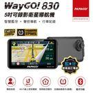 送32GB【福笙】PAPAGO WAYGO 830 5吋 Wi-Fi 智慧藍牙 聲控衛星導航 行車記錄器 平板
